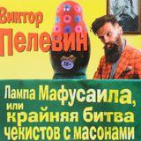 Виктор Пелевин - Лампа Мафусаила - 44