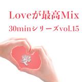 Loveが最高Mix 30minシリーズvol.15