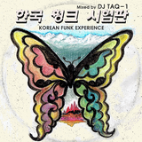 DJ TAQ-1 한국 훵크 시험판 - Korean Funk Experience Short Sample