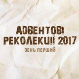 о. Євген Фізер - Проповідь у перший день адвентових реколекцій. 14.12.2017