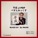 平成ベスト J-POP mixed by DJ REINA