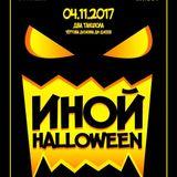 Citybox - Halloween Zhivot 2017