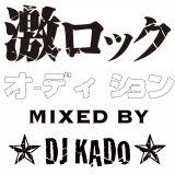 激ロック オーディション ROCK'N'ROLL MIX / DJ KADO