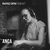 Vykhod Sily Podcast  - Anca Guest Mix