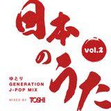 日本のうた Vol.2 -ゆとり GENERATION J-POP MIX-