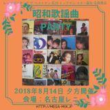 DJ NOJIMAX 待望の歌謡曲MIX新作 Love Is Over 80s 90s (2016/10/25)