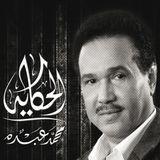 Al Hikaya | Mohammad Abdu