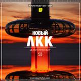 53 New LKK - Fall ADE 2018