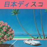 日本ディスコ