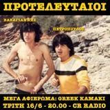 16/6/15 - Προτελευταίοι - Greek Kamaki Extravaganza!