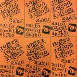 RAKU Vol.5