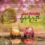 Μελωδίες Ψυχής- Το ελληνικό πεντάγραμμο διασκευαζει μεγάλες ξένες επιτυχιες 9-11-18 soulmelodies.gr-
