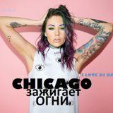 I LOVE DJ BATON - CHICAGO ЗАЖИГАЕТ ОГНИ FEB 2016