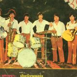Thai Old Style Swinging an Rocking Grooves -vinyl only-