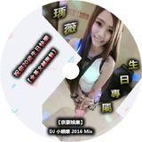 DJ小順順 - 祝你20歲生日快樂.2H全英文越南鼓【瑀薇生日專屬】