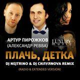 Артур Пирожков (Александр Ревва) - Плачь, Детка (Dj Nejtrino & Dj Siluyanova Extended Remix)
