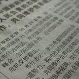 Chinese propaganda in Australia