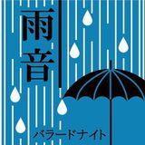 雨音~バラードナイト~ vol.12 再現mix