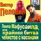 Виктор Пелевин - Лампа Мафусаила - 20