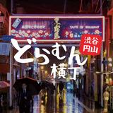 渋谷円山どらむん横丁mix Vol.33 [metafra]