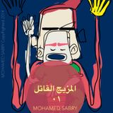 المزيج القاتل _Thekiller Mix  _01 _Mohamed Sabry