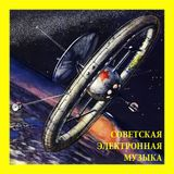 Soviet Electronic Music   Selected by Smssend