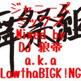ジャニーズミックスvol.2/DJ 狼帝 a.k.a LowthaBIGK!NG