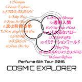 Cosmic Explorerダイジェストメドレー