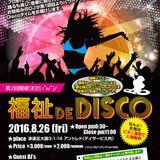 福祉 De Disco Djs presents classic summer song megamix