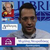 Ο Μ.Νευραδάκης στους «Ακροβάτες του Ονείρου» στις 12 Ιαν 2016