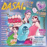 2016.08.06 DASAI vol.3