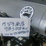クジラ商店 7月用 J-POP MIX