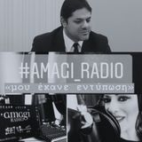 amagi radio guest Δημήτρης Παπαγγελόπουλος