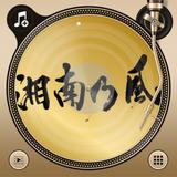 湘南乃風 20170525 yokosuberi mix