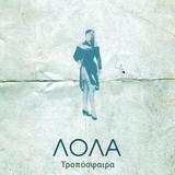 troposphere. ΛΟΛΑ
