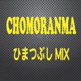 ひまつぶし ミックス Vol.3 by KC CHOMORANMA