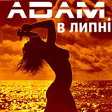 ADAM - В ЛИПНі___Brand new track___|Made in Ukraine | Se 4 | E 604