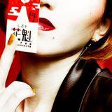 shibuya OIRAN cool down music 2014 by VENUS KAWAMURA YUKI