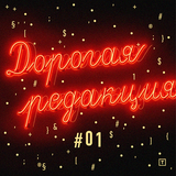 Дорогая редакция #01