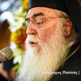 Ομιλία Επισκόπου Μεθώνης για τον Σταγών Σεραφείμ