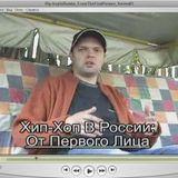 """Серия 01: Sir-J (Bust A.S.!, D.O.B., D.O.B. Community)  """"Хип-Хоп В России: от 1-го Лица"""""""