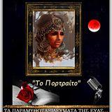 """""""Το Πορτραίτο"""" Εva Petropoulou Lianou"""