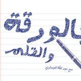 Al Madina Fm Bl War2a Wl Kalam (25-09-2016)