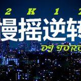 慢摇逆转2K17 #V4 - DJ TORO