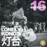 The Lonely Kong's 灯台. N16