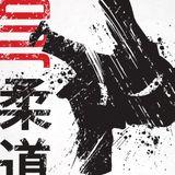 Smudge & Judo - BulletProof Beatz 34 (Judo's 6th Throwdown) Nas, Royce, M.O.P., Rakim, Gang Starr