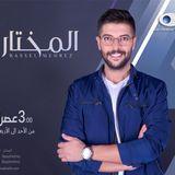 AL Madina FM Al Mokhtar ( 8-5-2018 )