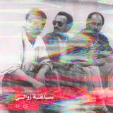Sa'a Zawali / EP 02 / سَـــاعَـــة زوَالِـــي