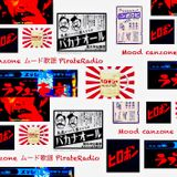 moichi kuwahara Pirate Radio Mood canzone ムード歌謡 0112 2018  412