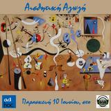 Αισθητική Αγωγή #ad_hoc με τον Α. Τσαγκαρογιάννη στο Radio magazen.gr